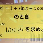 【数学】絶対値付き三角関数の積分(北海道大学2017 改題)