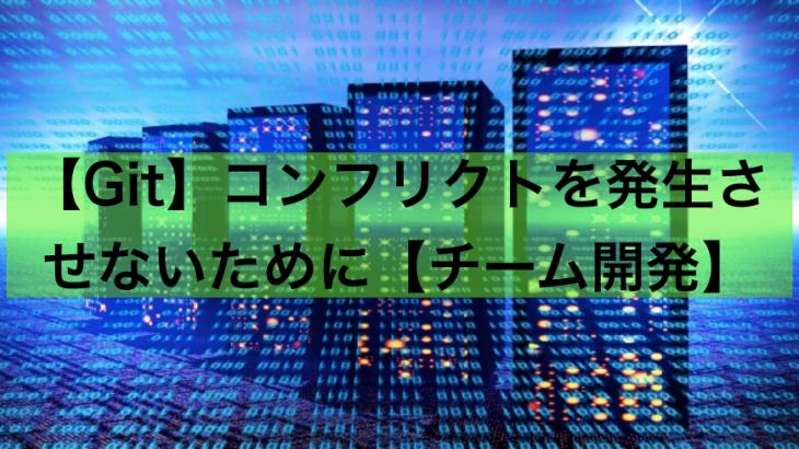 【git】コンフリクト(競合)させないための覚書【チーム開発】