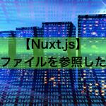 【Nuxt.js】HTML,CSS,JavaScriptを違うファイルから読み込みたい