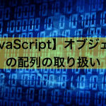 【JavaScript】オブジェクト(連想)配列の初期化・追加・参照・更新・削除