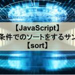 【JavaScript】複数条件でのソートをするサンプル【sort】