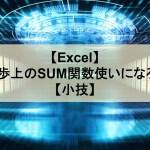 【Excel】色々なSUM関数の呼び出し方【小技/初心者向け】