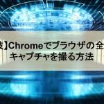 【小技】Chromeでブラウザの全画面キャプチャを撮る方法