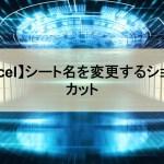 【Excel】シート名を変更するショートカット