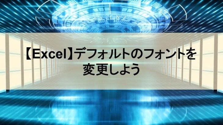 【Excel】デフォルトのフォントを変更しよう