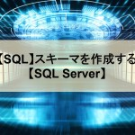 【SQL】スキーマを作成する【SQL Server】