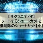 【サクラエディタ】ソートするショートカットと重複削除のショートカット【小技】