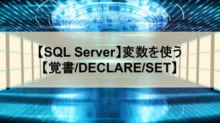 【SQL Server】変数を使う【覚書/DECLARE/SET】