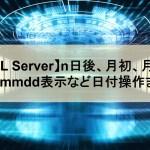 【SQL Server】n日後、月初、月末、yyyymmdd表示など日付操作まとめ