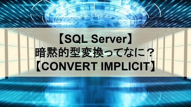 【SQL Server】暗黙的型変換ってなに?【CONVERT IMPLICIT】
