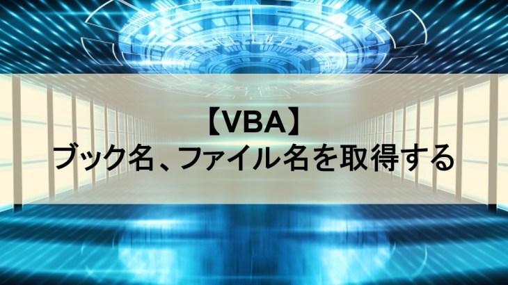 【VBA】ブック名(ファイル名)、ファイル名を取得する