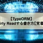 【TypeORM】dirty readする書き方【覚書】