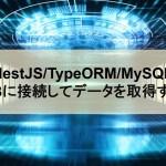 【NestJS/TypeORM/MySQL】DBに接続してデータを取得する