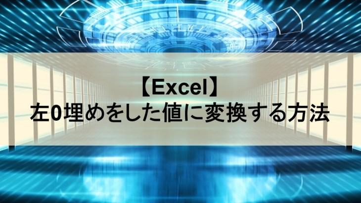 【Excel】左0埋めをした値に変換する方法【小技】