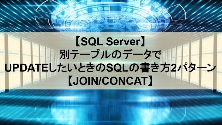 【SQL Server】別テーブルのデータでUPDATEしたいときのSQLの書き方2パターン【JOIN/CONCAT】