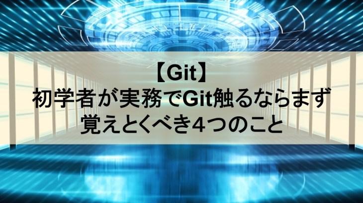 【Git】初学者が実務でGit触るならまず覚えとくべき4つのこと【初心者向け】
