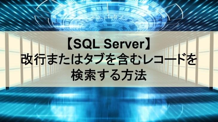 【SQL Server】改行またはタブを含むレコードを検索する方法