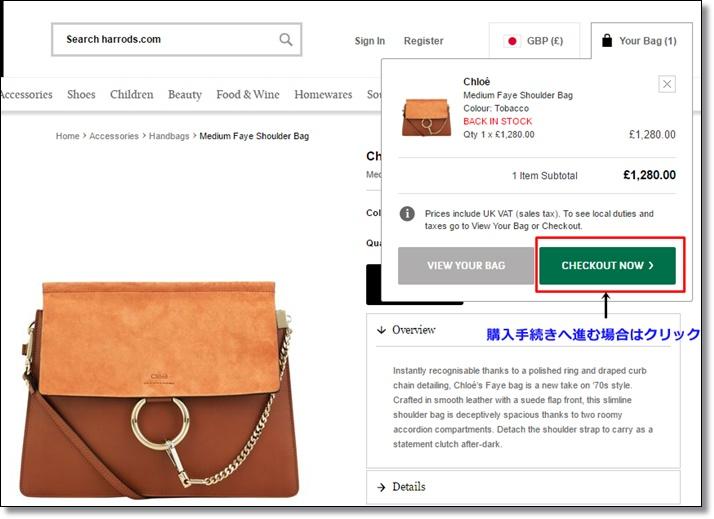 harrods_shopping_uk_ハロッズ_海外通販_個人輸入_ロンドン_イギリス_子供服_ブランド.買い物方法j_購入手続きに進むpg