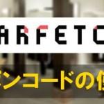 ファーフェッチ_クーポンコード使い方_farfetch_couponcode