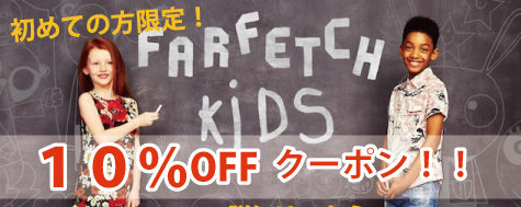 farfetch-1-ファーフェッチ_クーポン_farfetch_coupon