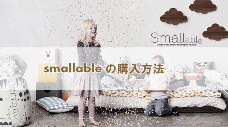 boutique-smallable-スモレーブル_フランス子供服