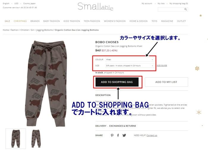 smallable_スモーラブル_購入方法1