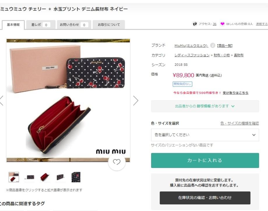matchesfashion_マッチッズファッション買い物方法12