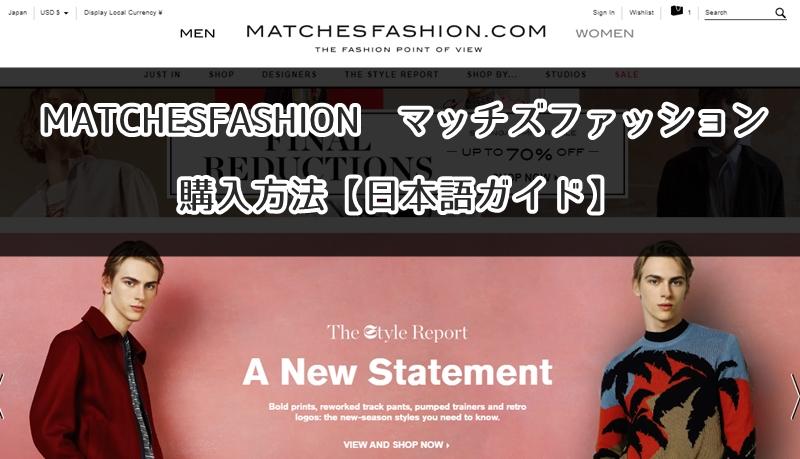 matchesfashion_マッチッズファッション買い物方法21