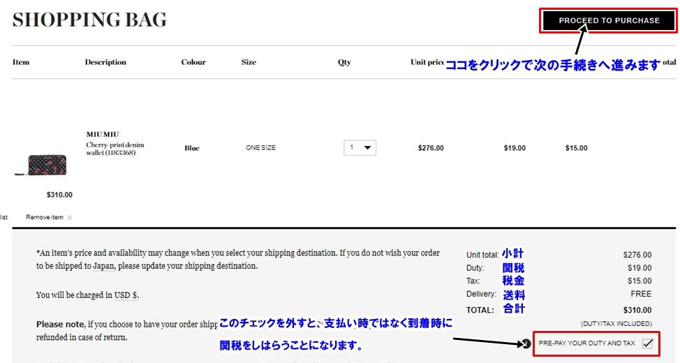 matchesfashion_マッチッズファッション買い物方法