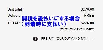 matchesfashion_マッチッズファッション買い物方法_関税3