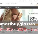 スマートバイグラス_smartbuyglasses