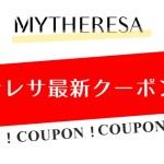 mythersa_マイテレサ海外通販_個人輸入_クーポン_プロモーションコード