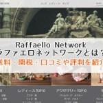 Raffaello Network_ラファエロネットワーク_イタリア個人輸入_海外通販