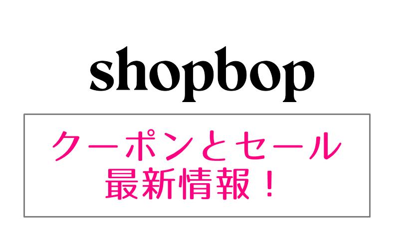 SHOPBOP_ショップボップ_セール_クーポン