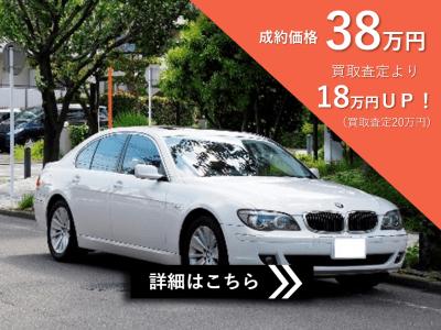 [BMW] 750i販売実績