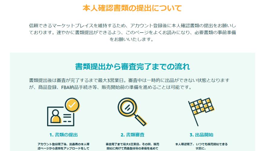 Amazonセラーアカウント登録と書類提出の方法
