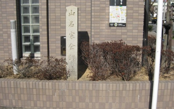 【京都散策】 山名宗全ゆかりの西陣を訪ねる