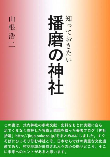 播磨の神社 (知っておきたい神社と歴史) [Kindle版]出版しました