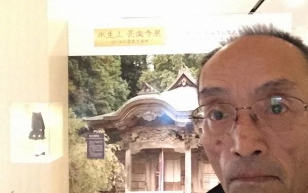 水生山・長楽寺展