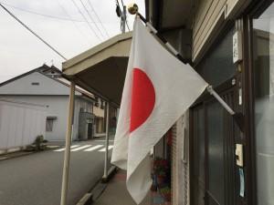 天皇誕生日です国旗を掲げましょう