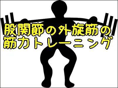 股関節の外旋筋の筋力トレーニング