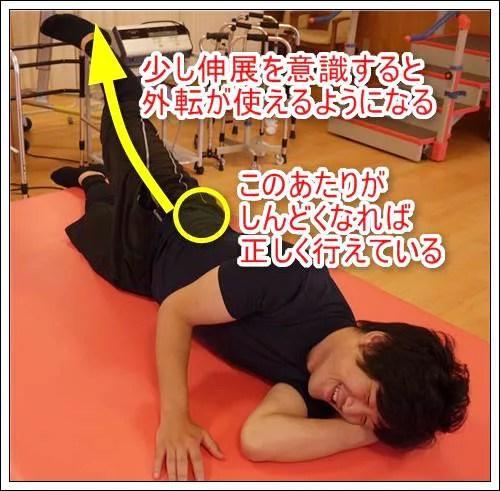 股関節外転筋筋トレ開始正しい例