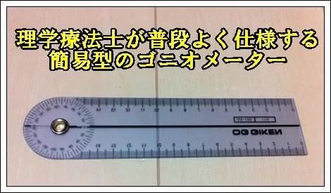 簡易型のプラスチックのゴニオメーター1