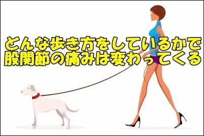 どんな歩き方をしているかで股関節の痛みは変わる