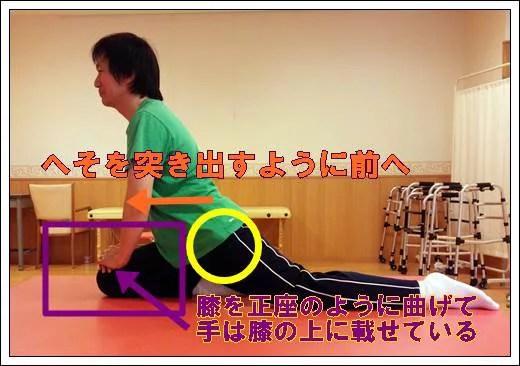 腸腰筋のストレッチ17