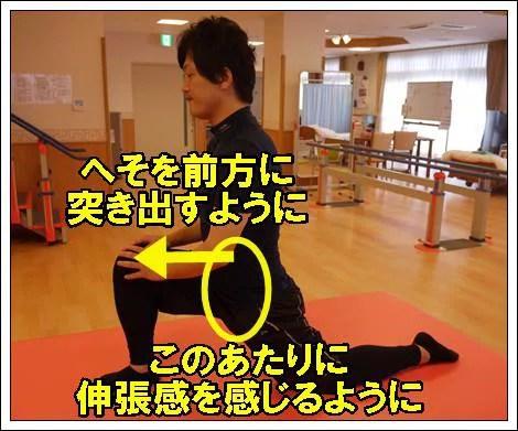 腸腰筋のストレッチ4