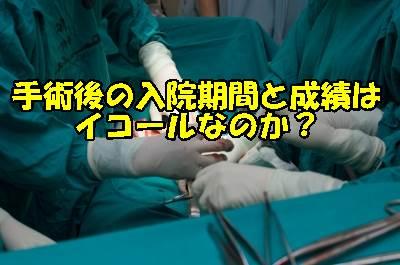 手術成績と手術後の入院期間