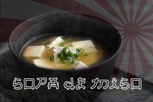 Sopa miso. koketo