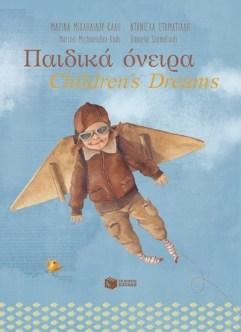 childrens_dreams