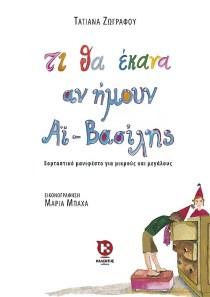 book-zografou